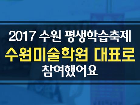 수원미술학원 대표로 2017 수원시 평생학습축제에 참여하였습니다!!