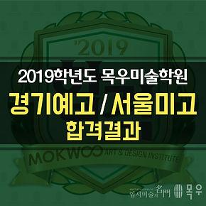 2019 경기예고 서울미고 헤드_1-01.jpg