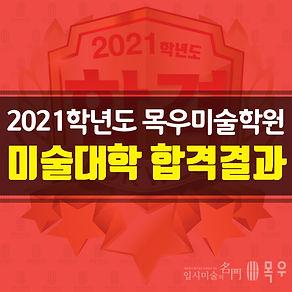 2021 미술대학_블로그헤드-01.jpg