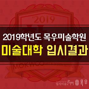 2019 대입결과헤드_1-01.jpg
