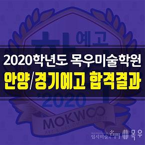 2020 안양경기예고_블로그헤드_1-01.jpg
