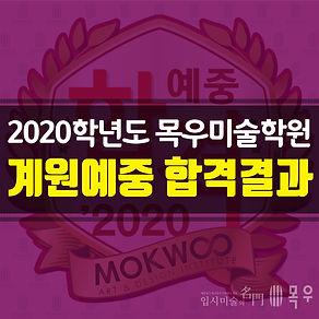 2020 계원예중헤드_1-01.jpg