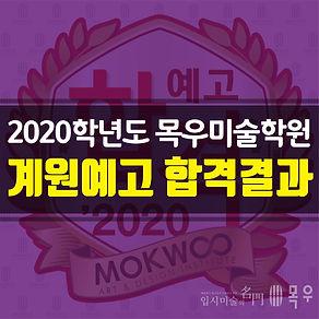 2020 계원예고_블로그헤드_1-01.jpg