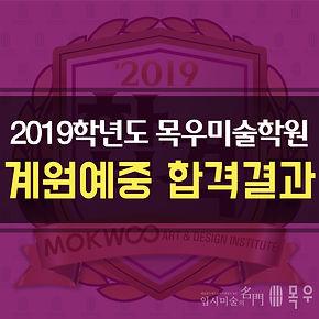 2019 계원예중헤드_1-01.jpg
