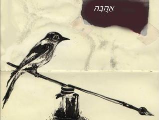 Sette poesie dalla raccolta Sefer Sephora