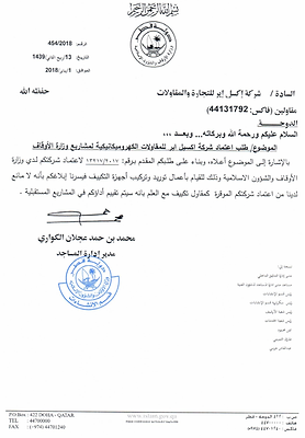 Excel Air AWQAF Approval Certificate