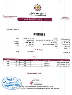 رخصة الشركة 2020-1.jpg