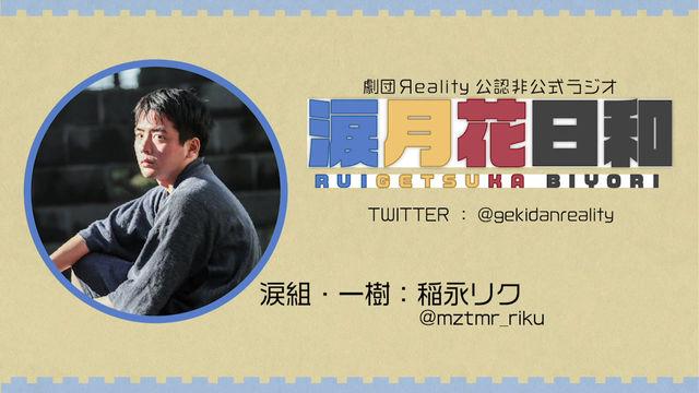 涙月花日和 #29 【未来と芸術展。】
