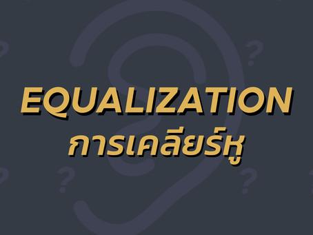 Equalization การเคลียร์หู