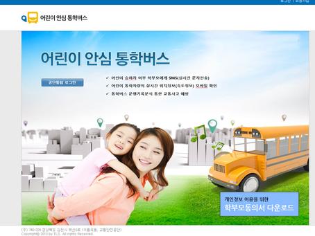 교통안전공단 어린이 안심통학 서비스