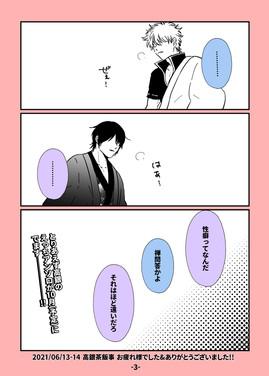 告知漫画サイト用4.jpg
