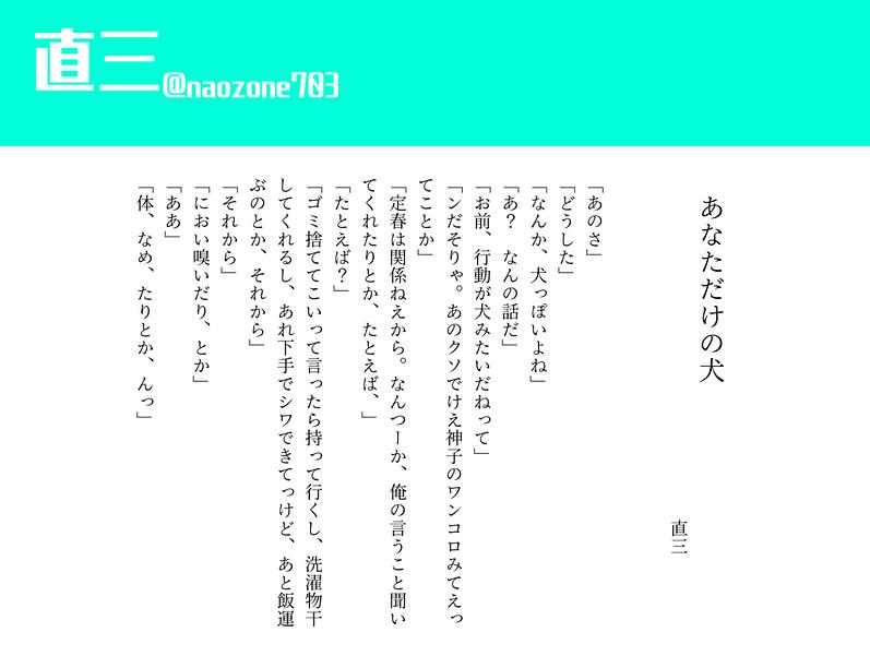 20直三さん.PNG