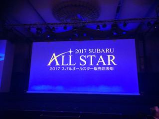2017 スバルオールスター表彰