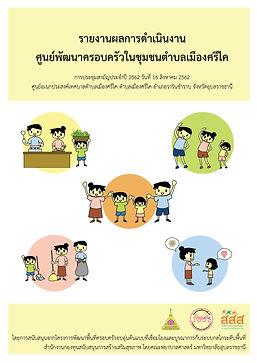 ปกรายงานผลการดำเนินงานศูนย์พัฒนาครอบครัว