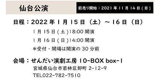 ホームページ 公演概要_edited.jpg