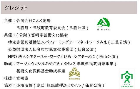 ホームページ 公演概要_edited_edited.jpg