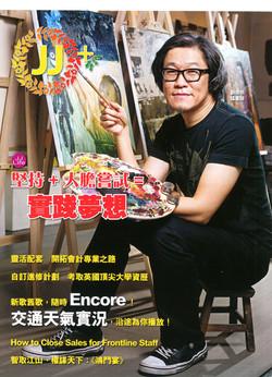 Tom Lau Interview on Jiu Jik-2