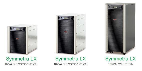 Symmetra LX_02.jpg