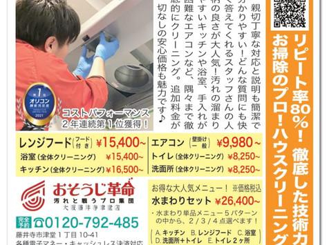 【おそうじ革命】リピート率80%!徹底した技術力!お掃除のプロ!ハウスクリーニング