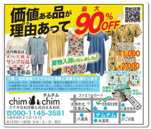【chimchim】価値あるお洋服が訳あって最大90%割引!!八尾 ステキなお洋服と出会えるお店