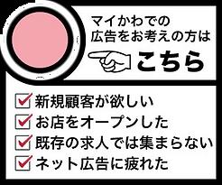 maikawa