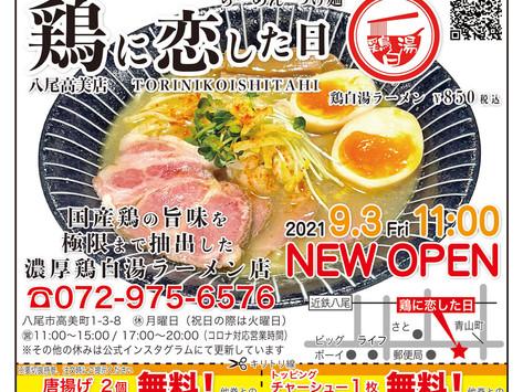 【鶏に恋した日】らーめん・つけ麺「鶏に恋した日」9月30日にオープン!国産鶏の旨味を極限まで抽出した濃厚鶏白湯ラーメン