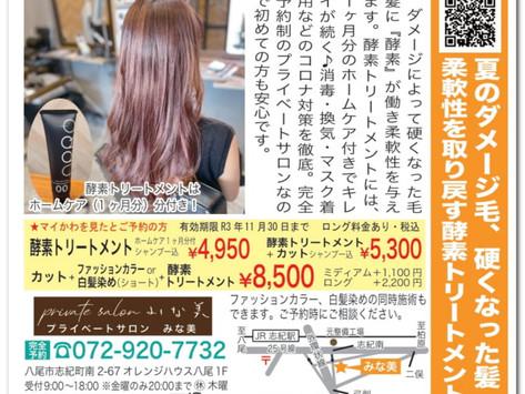 【プライベートサロンみな美】湿気の季節!髪の広がり・くせ毛対策髪・頭皮に優しいヘアケア美容室