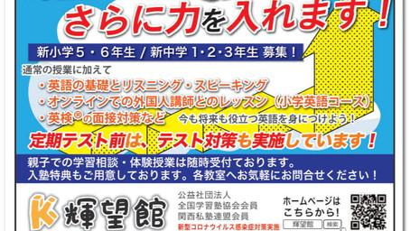 【輝望館】では、英語教育にさらに力を入れます!新小学5・6年生 新中学1・2・3・年 生徒募集!!