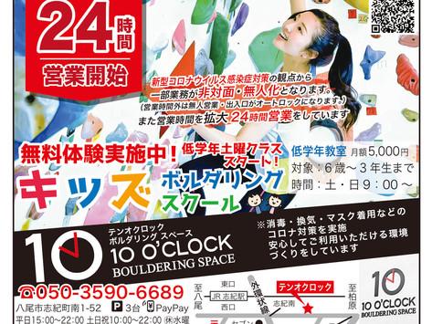 【10o'clock ボルダリング スペース】大阪・八尾市の「10 O'CLOCK BOULDERING SPACE」は、子どもから大人まで気軽に楽しめるボルダリングジムです!