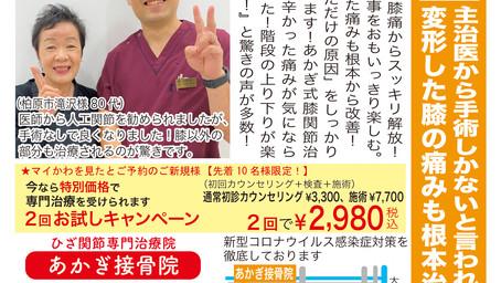 【あかぎ接骨院】主治医から手術しかないと言われている!変形した膝の痛みも!