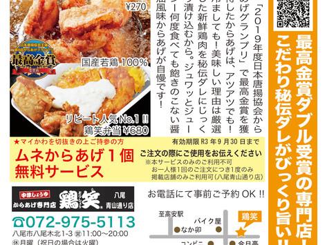 【鶏笑 青山通り店】最高金賞ダブル受賞の専門店!こだわり秘伝ダレがびっくり旨い!!