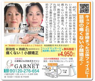 【ガーネット】小顔矯正&美肌再生サロン お顔の変化が目で見てわかる!痛くない小顔矯正!丸顔・エラ・歪みから卒業しませんか?