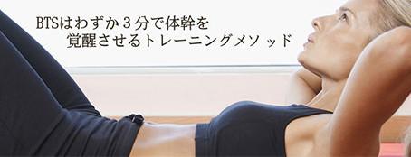 【BTS JAPAN株式会社】短時間、簡単なエクサ サイズで体幹を覚醒させ強化