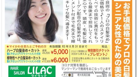 【ライラック美容室】藤井寺駅すぐ!お得に白髪染め&カットをするなら!ライラック美容室へ♪