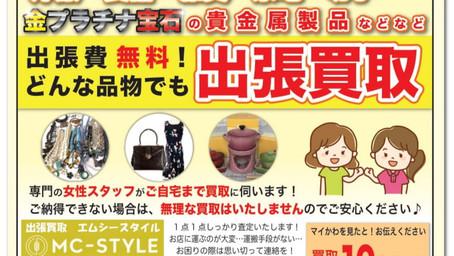 【MC-STYLE】価値がわからないもの捨てていませんか?金・プラチナ・宝石・ブランド洋服・メーカー食器などなど出張買取!