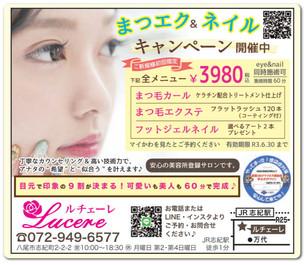 【ルチェーレ】まつげエクステ&ネイル キャンペーン実施中!