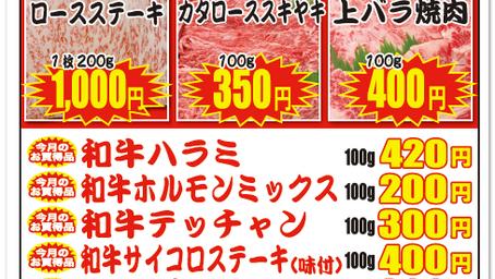 【肉市】 3・4月お得情報!テレビでも紹介された、食肉卸直営所 和牛専門店。