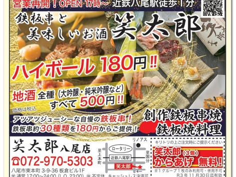 【笑太郎 八尾店】鉄板串と美味しいお酒!鉄板串30種類を180円からご提供!近鉄八尾駅徒歩1分
