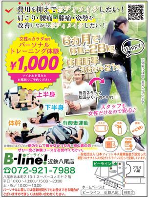 【ビーライン近鉄八尾】女性専門のパーソナルトレーニング!かんたん筋トレサーキット!トレーニング体験実施中