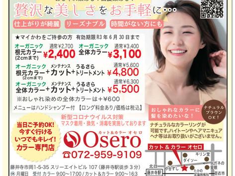 【Osero】当日ご予約OK!おしゃれ染めも!白髪染めも!贅沢な美しさをお手頃な価格で!ヘアカラー専門店