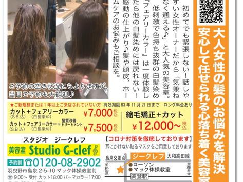 【スタジオ ジークレフ】は、羽曳野市・近鉄南大阪線・高鷲駅近辺の美容院・ヘアーサロンです。