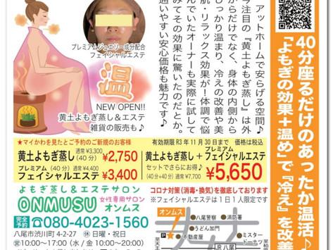 【ONMUSU】よもぎ蒸し&エステ アットホームで安らげるサロン♪黄土よもぎ蒸しが大人気!八尾市渋川町
