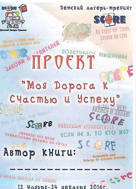"""Проект № 3 """"Моя дорога к счастью и успеху"""""""