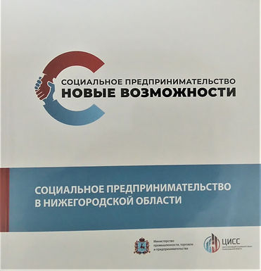 Каталог Социальных Предпринимателей Нижегородской области 2018 г.