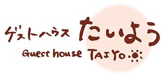 ゲストハウスたいよう|月岡温泉|ホテル太洋