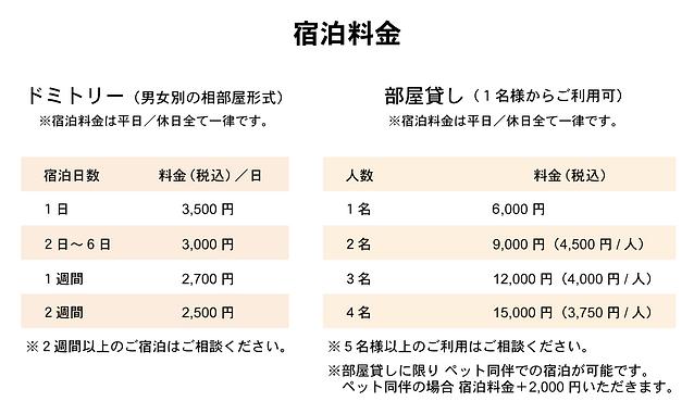 宿泊料金のコピー.png