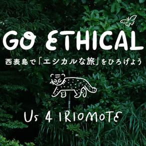 US 4 IRIOMOTE 2周年!世界自然遺産候補地<西表島>から「エシカルな旅」を発信!