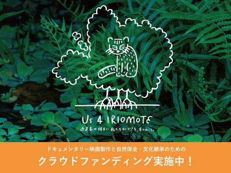 Us 4 IRIOMOTEクラウドファンディング実施中!