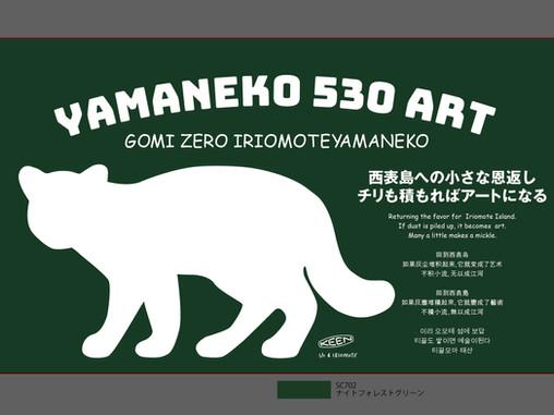 いよいよ、530(ゴミゼロ)アート・プロジェクトがスタートします!