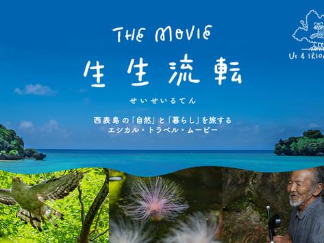 【Us4映画】世界自然遺産候補地・西表島を3年にわたり撮影したドキュメンタリー映画「生生流転」7月22日公開!